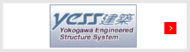 yess建築/Yokogawa Engineered Structure System