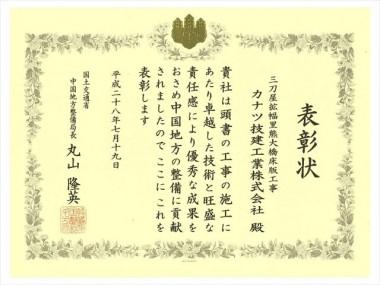 H28_中国地方整備局表彰_R