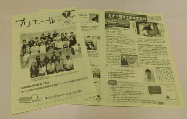 男女共同参画センター情報誌『プリエール』7月号